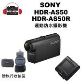 SONY HDR-AS50R 運動 攝影機 行車紀錄器 as50