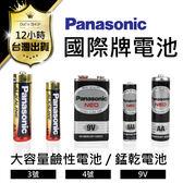 【Panasonic國際牌 乾電池】4的倍數下單 3號電池 4號電池 9V電池 乾電池 鹼性電池
