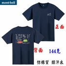 Mont-bell 日本品牌 短袖 仿棉質 速乾排汗衣 (1114249 DKNV 海軍深藍)