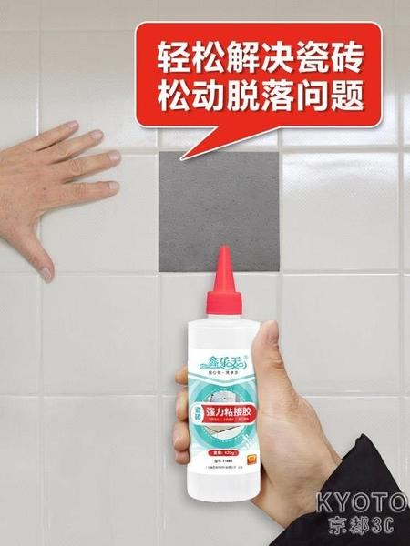 瓷磚膠強力粘合劑代替水泥粘墻地磚專用瓷磚背膠修補修復神器家用 京都3C