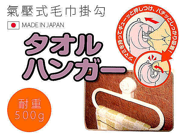 日本製 氣壓式毛巾用掛勾 毛巾架 擦手巾 抹布 浴室收納 浴室廁所廚房【SV3632】BO雜貨