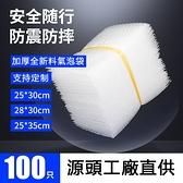 100個加厚 氣泡袋 泡泡防震膜 定做 氣泡膜袋 泡沫袋子 氣泡紙網拍必備包裝材料 泡泡袋