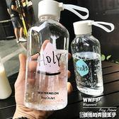 塑料隨手杯水杯學生女創意潮流清新夏季便攜防漏耐摔個性水瓶子 全館免運