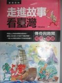 【書寶二手書T5/少年童書_ZAQ】走進故事看台灣:傳奇與趣聞原價_199_是非