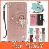 SONY XZ2 XZ1 XA2 手機皮套 浮雕貓頭鷹皮套 插卡 支架 水鑽 掛繩 壓紋皮套 內軟殼 保護套 A03