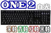[地瓜球@] Ducky ONE 2  LED 白光 PBT 機械式鍵盤~Cherry 茶軸 紅軸 青軸 黑軸