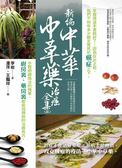 (二手書)新編中華中草藥治癌全集(三)