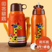 兒童水杯保溫杯吸管杯幼兒園小學生水壺寶寶304-奇幻樂園