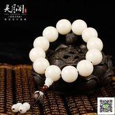 佛珠飾品 靈月閣工廠直供白玉菩提根高密順白圓珠手鍊男女菩提子佛珠手串 印象部落