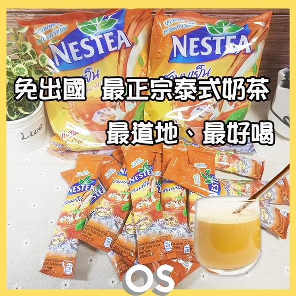 (特價) 泰國 雀巢 三合一 泰式奶茶 33g*13包/袋 泰國進口貨 | OS小舖