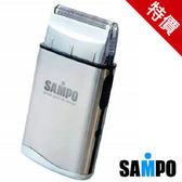 (超薄型)SAMPO聲寶充電式口袋型刮鬍刀【KE04006】