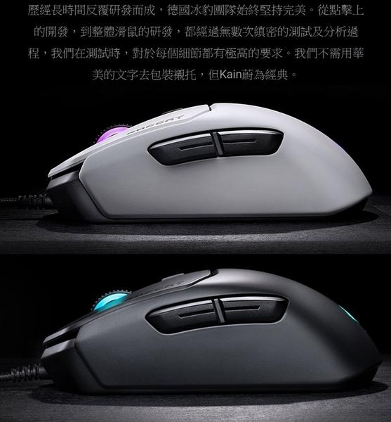 [地瓜球@] 冰豹 ROCCAT Kain 120 122 AIMO 滑鼠 RGB 光學 遊戲 電競