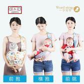 背帶腰凳四季款多 寶寶抱袋雙肩嬰兒背帶小孩寶寶無腰凳前抱式抱帶抱嬰麻吉部落