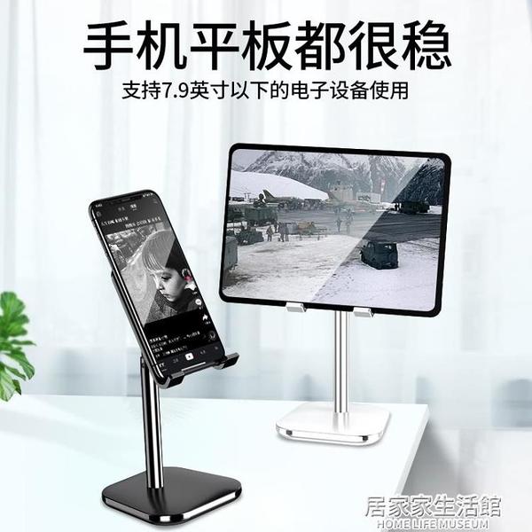 手機支架桌面懶人直播平板iPad床頭萬能通用支撐架家用pad折疊式升降床 居家家生活館
