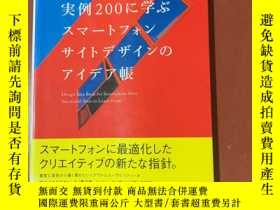 二手書博民逛書店実例200に學ぶ罕見スマートフォンサイトデザインのアイデア帳Y1