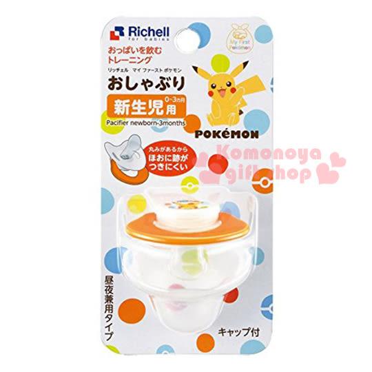 〔小禮堂〕日本Richell 皮卡丘 安撫奶嘴《適用0-3個月大.白橘.大臉》 寶貝球系列 4973655-944097