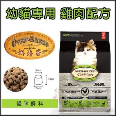 『寵喵樂旗艦店』烘焙客(非吃不可)Oven-Baked《幼貓-雞肉配方》2.5磅