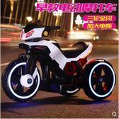 兒童摩托車 兒童電動摩托車三輪車男女小孩大號遙控玩具車可坐人寶寶童車 非凡小鋪 igo