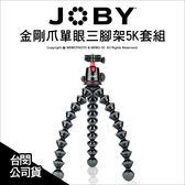 JOBY 金剛爪單眼三腳架 5K套組 JB45 章魚腳架 承重5KG 魔術腳架 公司貨★24期0利率★薪創數位