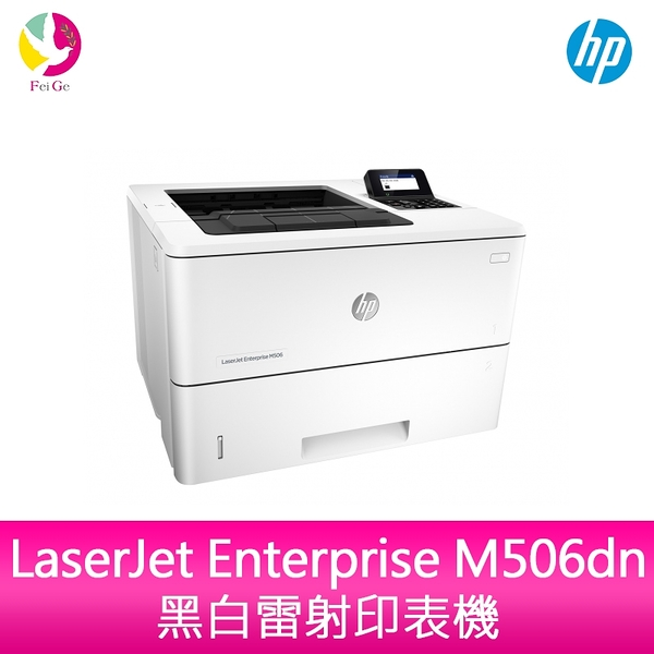 分期0利率 HP LaserJet Enterprise M506dn 黑白雷射印表機