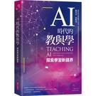 AI時代的教與學