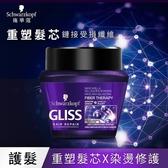 Gliss髮芯重塑修護髮膜