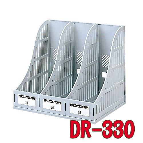 龍和 三段組合式雜誌箱 DR-330