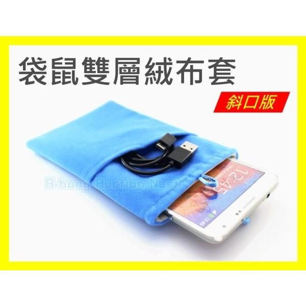 【多款型號】雙層絨布套 保護套 手機袋 iPhone 6 Plus M8 Z3 小米 行動電源 手機殼 絨布袋 手機套