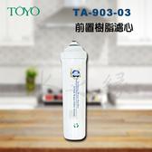 【現貨】TOYO 日本東洋TA-903-03第二道前置樹脂濾心【水之緣】