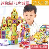 【Love Shop】215片裝 美國熱賣迷你磁力片/磁性積木/磁力積木/兒童百變磁鐵積木/幼教益智玩具
