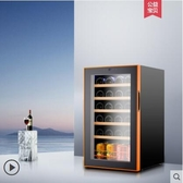 紅酒櫃恆溫酒櫃家用小型冰吧冷藏櫃壓縮機紅酒冰箱 中秋節全館免運