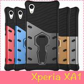 【萌萌噠】SONY Xperia XA1 (5吋) 新款變形金剛 三防盔甲 360度旋轉支架 手機殼 手機套 外殼