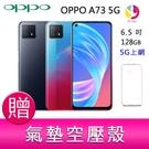 分期0利率 OPPO A73 5G 6.5吋 (8G/128G) 八核心雙卡雙待智慧型手機 贈『氣墊空壓殼*1』