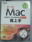 【書寶二手書T7/電腦_IGI】第一次玩Mac就上手(Mac OS Yosemite對應版)_許宸豪