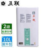 【五聯】ASE-6102 屋外公寓型自然排氣熱水器(10L)-桶裝瓦斯