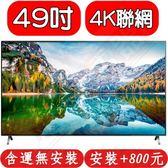 Panasonic國際牌【TH-49GX800W】49吋4K聯網電視