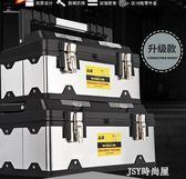 不銹鋼工具箱加厚車載多功能手提式家用維修工具大號中號收納箱鐵    JSY時尚屋