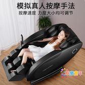按摩椅 電動按摩椅新款家用全身揉捏小型按摩沙發全自動智能太空艙T