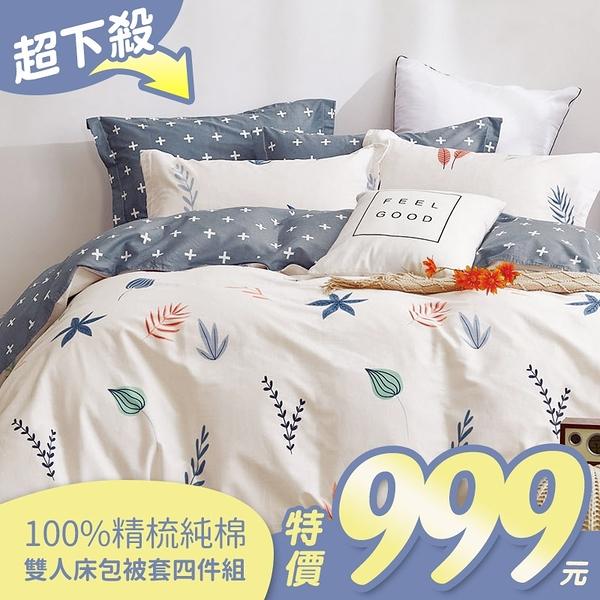 戀家小舖 雙人床包被套組【精梳純棉-多款可選】含枕套 100%精梳棉 台灣製