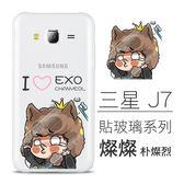 [Samsung J7 2015版] 貼玻璃系列 超薄TPU 客製化手機殼 EXO 奶包 白白 燦燦 嘟嘟 開開 勉勉