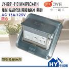 中一電工 JY-8911-1101W+8...