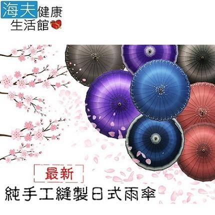 【南紡購物中心】【海夫健康生活館】新款 24K 手工 抗UV 日式傘 雨傘(LY0018)