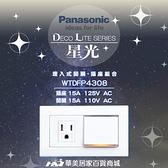 《Panasonic 國際牌》 星光系列 WTDFP4308 /單開關+接地單插 /一開一接地插座附蓋板/ 螢光大面板