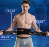 運動護腰帶男籃球護具健身跑步腰帶夏季訓練束腰收腹帶女護腰裝備 桃園百貨