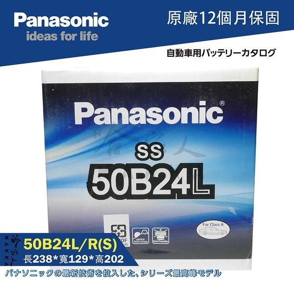 國際牌電池 50B24L NS60 CRV ACCORD 汽車電瓶 電池 PANASONIC 55B24L 哈家人