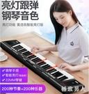 88鍵多功能電子琴亮燈跟彈初學者成年兒童入門成人幼師玩具61鋼琴鍵專業LXY7683【極致男人】
