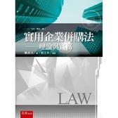實用企業併購法 理論與實務