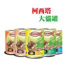 科西塔 大貓罐400g*24罐/箱【口味...