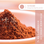 【味旅嚴選】|匈牙利紅椒粉|Paprika Powder|50g