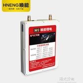 大容量鋰電池喚能12V鋰電池12V20AH40AH足容氙氣燈用大容量氙氣燈鋰電池電瓶 NMS陽光好物